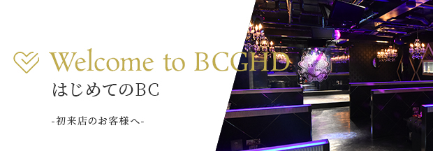 Welcome to BCGHD